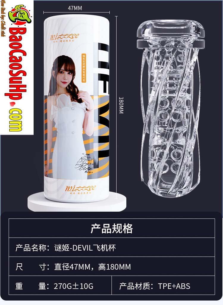 Mizzzeee Mystery Ji Devil Airplane Cup gioi thieu 12 - Cốc âm đạo xoắn hút ZZ12 trong suốt chất lượng Nhật Bản!!