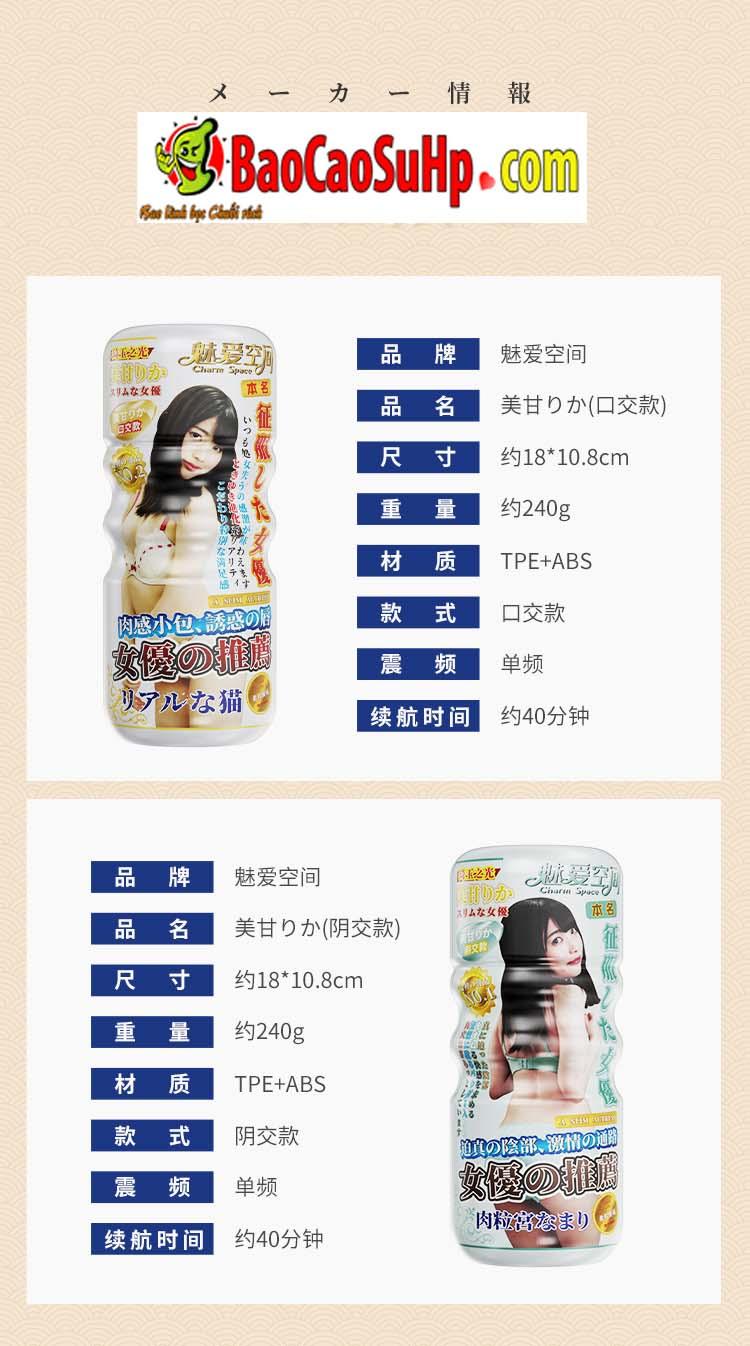 coc thu dam Mei Ai Japan 9 - Cốc thủ dâm Nhật Bản Mei Ai giá rẻ chất lượng cao new 2021 !!