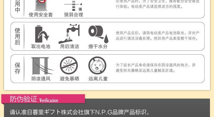 Gel NPG nhat ban 13 - Gel Nhật Bản NPG Nippori cao cấp dành cho quan hệ vợ chồng
